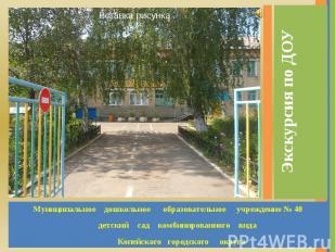 Муниципальное дошкольное образовательное учреждение № 40  детский сад ко