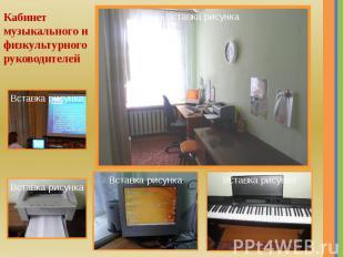 Кабинет музыкального и физкультурного руководителей