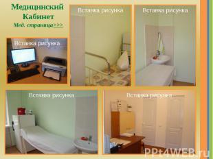 Медицинский Кабинет Мед. страница>>>