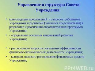консолидация предложений и запросов работников Учреждения и родителей (законных