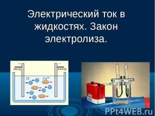 Электрический ток в жидкостях. Закон электролиза.