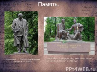 Память. Памятник А. Т. Твардовскому в Москве (открыт в 2013 году).