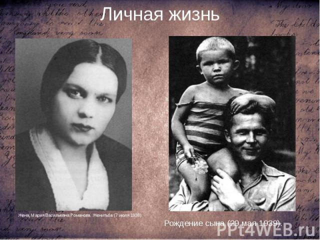 Личная жизнь Жена, Мария Васильевна Романова. Женитьба (7 июля 1938).