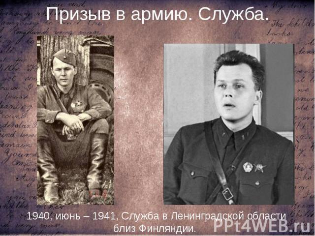 Призыв в армию. Служба. 1940, июнь – 1941, Служба в Ленинградской области близ Финляндии.