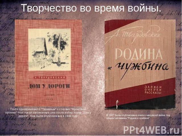 """Творчество во время войны. Почти одновременно с """"Теркиным"""" и стихами """"Фронтовой хроники"""" поэт начал законченную уже после войны поэму """"Дом у дороги"""". Она была опубликована в 1946 году."""