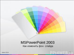 MSPowerPoint 2003 Как изменить фон слайда lolarun 2014
