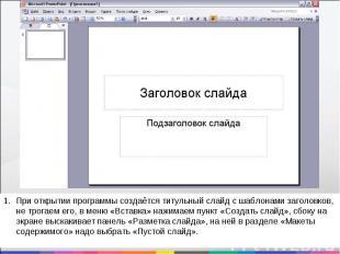 При открытии программы создаётся титульный слайд с шаблонами заголовков, не трог