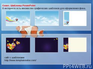 Совет. Шаблоны PowerPoint В интернете есть множество графических шаблонов для оф