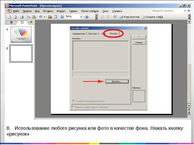 8. Использование любого рисунка или фото в качестве фона. Нажать кнопку «рисунок»