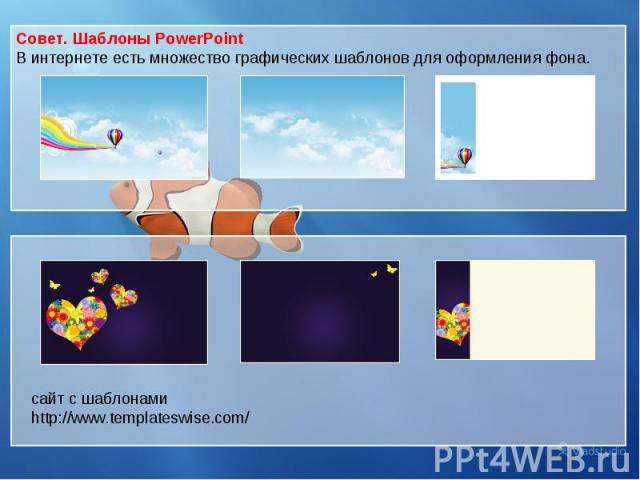 Совет. Шаблоны PowerPoint В интернете есть множество графических шаблонов для оформления фона.