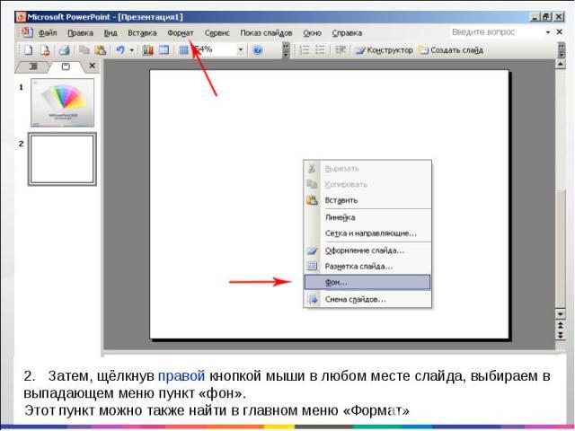 2. Затем, щёлкнув правой кнопкой мыши в любом месте слайда, выбираем в выпадающем меню пункт «фон». Этот пункт можно также найти в главном меню «Формат»