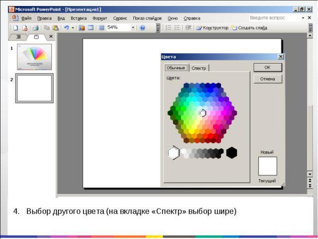 4. Выбор другого цвета (на вкладке «Спектр» выбор шире)