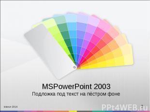 MSPowerPoint 2003 Подложка под текст на пёстром фоне