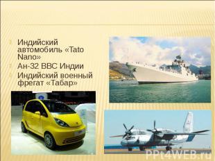 Индийский автомобиль «Tato Nano» Индийский автомобиль «Tato Nano» Ан-32 ВВС Инди