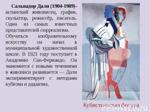 Сальвадор Дали (1904-1989)-испанский живописец, график, скульптор, режиссёр, пис