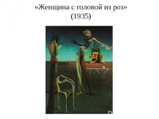 «Женщина с головой из роз» (1935)
