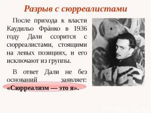 Разрыв с сюрреалистами После прихода к власти Каудильо Фрáнко в 1936 году Дали с