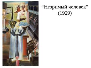 """""""Незримый человек"""" (1929)"""