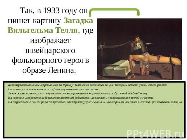 Так, в 1933 году он пишет картину Загадка Вильгельма Телля, где изображает швейцарского фольклорного героя в образе Ленина. Так, в 1933 году он пишет картину Загадка Вильгельма Телля, где изображает швейцарского фольклорного героя в образе Ленина.