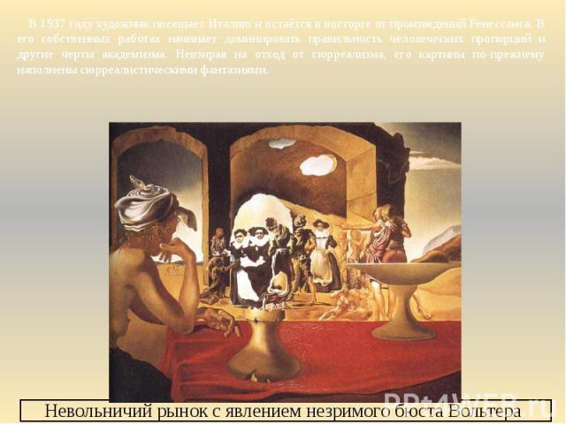 В 1937 году художник посещает Италию и остаётся в восторге от произведений Ренессанса. В его собственных работах начинает доминировать правильность человеческих пропорций и другие черты академизма. Невзирая на отход от сюрреализма, его картины по-пр…