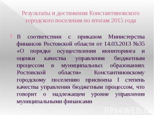 Результаты и достижения Константиновского городского поселения по итогам 2015 го
