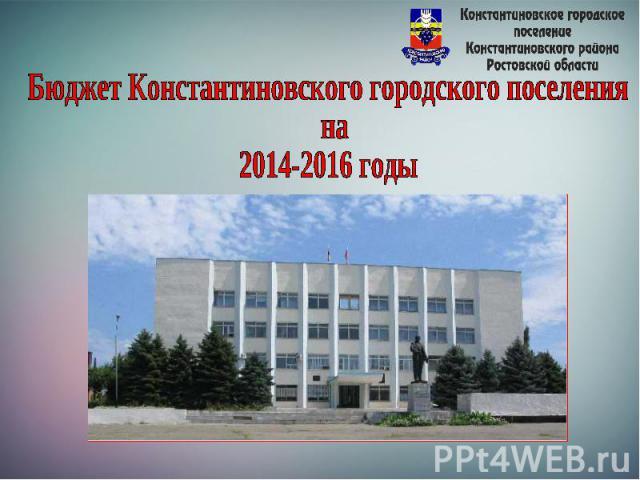 Бюджет Константиновского городского поселения на 2014-2016 годы