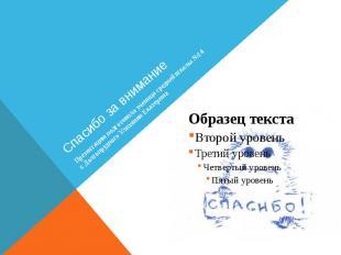 Спасибо за внимание Презентацию подготовила ученица средней школы №14 г. Долгопр
