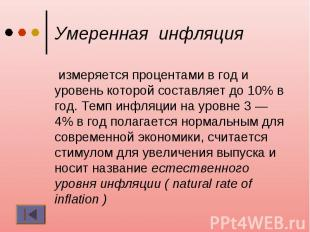Умеренная инфляция измеряется процентами в год и уровень которой составляет до 1
