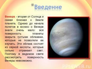 Введение Венера - вторая от Солнца и самая близкая к Земле планета. Однако до на