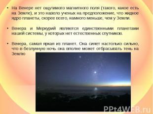 На Венере нет ощутимого магнитного поля (такого, какое есть на Земле), и это нав
