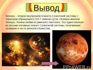 Вывод Венера— вторая внутренняя планета Солнечной системы с периодом обращения в