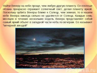 Найти Венеру на небе проще, чем любую другую планету. Ее плотные облака прекрасн