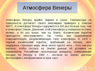 Атмосфера Венеры Атмосфера Венеры крайне жаркая и сухая. Температура на поверхно