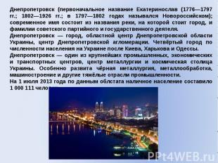 Днепропетровск (первоначальное название Екатеринослав (1776—1797 гг.; 1802—1926