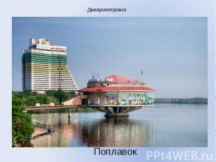 Днепропетровск Поплавок