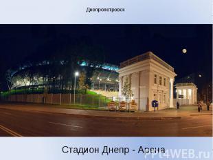 Днепропетровск Стадион Днепр - Арена