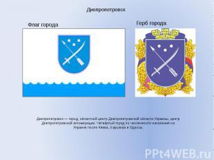 Днепропетровск — город, областной центр Днепропетровской области Украины, центр