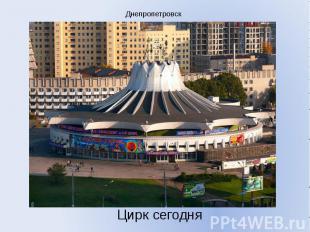 Днепропетровск Цирк сегодня