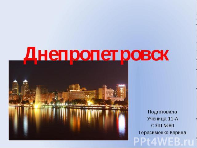 Днепропетровск Подготовила Ученица 11-А СЗШ №80 Герасименко Карина
