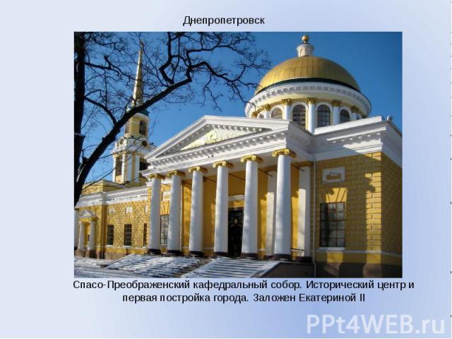 Днепропетровск Спасо-Преображенский кафедральный собор. Исторический центр и первая постройка города. Заложен Екатериной II