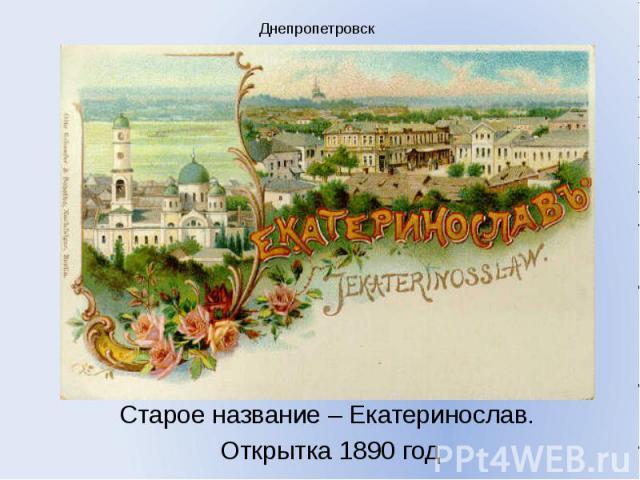 Днепропетровск Старое название – Екатеринослав. Открытка 1890 год