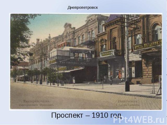 Днепропетровск Проспект – 1910 год