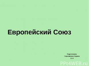Европейский Союз Подготовила Герасименко Карина 11-А