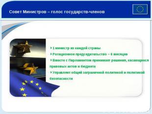 Совет Министров – голос государств-членов 1 министр из каждой страны 4Ротационно