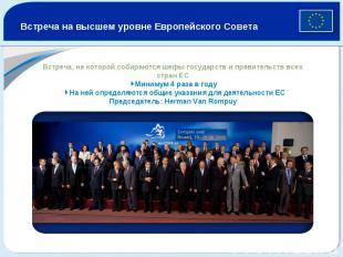 Встреча на высшем уровне Европейского Совета Встреча, на которой собираются шефы
