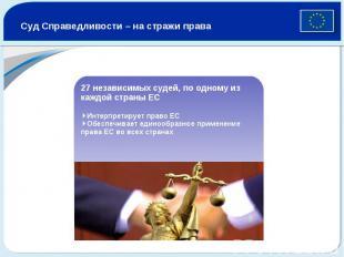 Суд Справедливости – на стражи права 27 независимых судей, по одному из каждой с