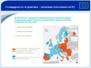 Солидарность в практике – политика сплоченности ЕС В 2007-2013 гг. на развитие и