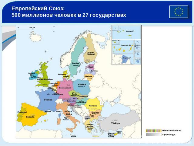 Европейский Союз: 500 миллионов человек в 27 государствах