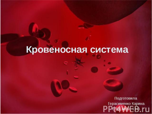 Кровеносная система Подготовила Герасименко Карина СЗШ №80; 11-А