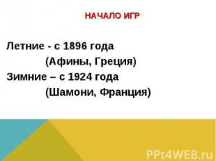 Летние - с 1896 года (Афины, Греция) Зимние – с 1924 года (Шамони, Франция)